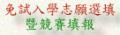 臺南區 高級中等學校免試入學委員會