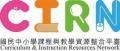 教育部國民中小學課程與教學資源整合平臺