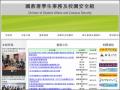 國民及學前教育署學生事務及校園安全組網站
