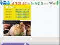 臺南市健康體適能與飲食教育網